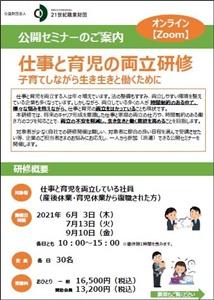 2021WLB_seminar.JPG