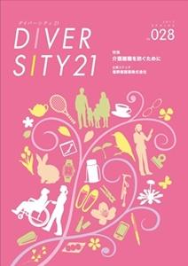 Diversity 21