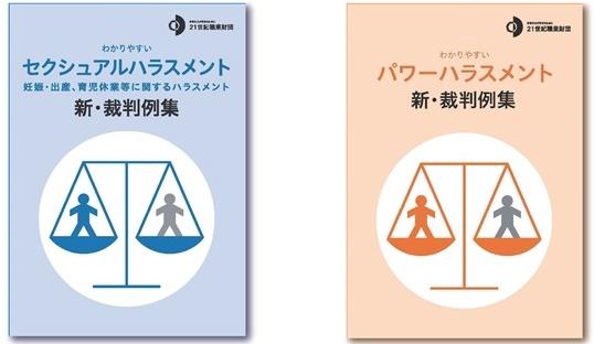 books_saiban2018.jpg